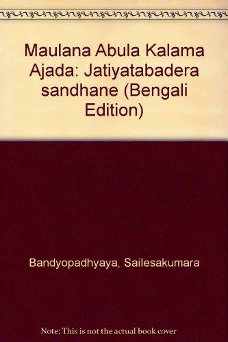 9788172934965: Maulānā Ābula Kālāma Ājāda: Jātīẏatābādera sandhāne (Bengali Edition)