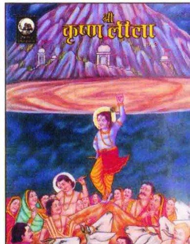Shri Krishna Leela: Pt. 2: Stories of: S K Goomer