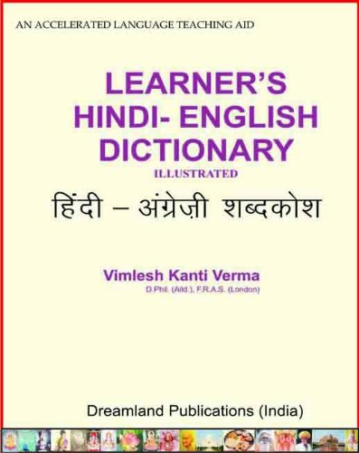 9788173017759: Learner's Hindi-English Dictionary Illustrated