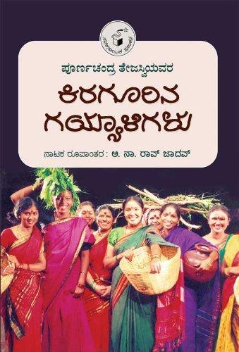 9788173023996: Pūrṇacandra Tējasviyavara Kirigūrina gayyāḷigaḷu ; nāṭaka rūpāntara A. Nā. Rāv Jādav