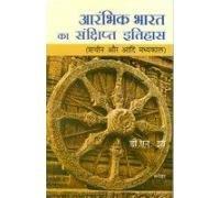 Arambhik Bharat Ka Sankshipt Itihas (Prachin Aur: D.N. Jha