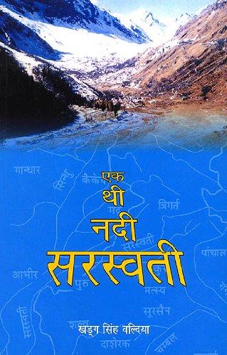 Ek Thi Nadi Saraswati (in Hindi): K.S. Valdiya