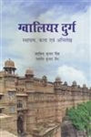 9788173054778: Gwalior Durg: Sthapatya, Kala Evam Abhilekh (Hindi Edition)