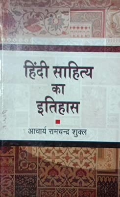 Hindi Sahitya Ka Itihas (Hindi): Acharya Ramchandra Shukla