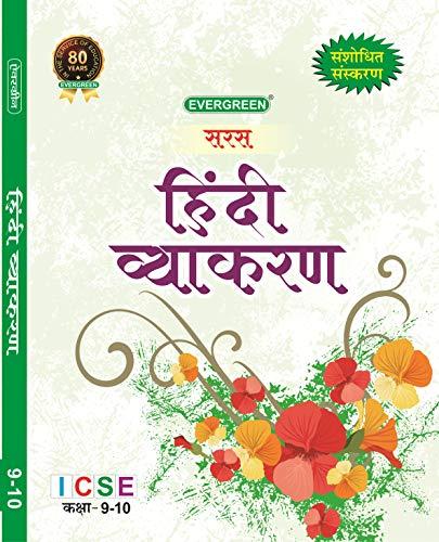 9788173132902: Saras Hindi Vyakaran Class 9 & 10: Icse