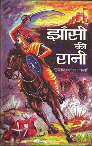 Jhansi Ki Rani (Vr?nda?vanala?la Varma? granthama?la?) (Hindi: Vrindavan Lal Verma