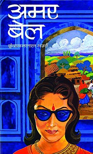 9788173150500: Amarbel-Vol.7 (Vr̥ndāvanalāla Varmā granthamālā) (Hindi Edition)