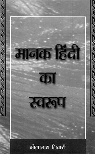 MANAK HINDI KA SWAROOP(Hindi): BHOLA NATH TIWARI