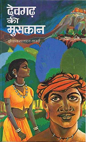 DEVGARH KI MUSKAN (KABHI NA KABHI)(Hindi): VRINDAVAN LAL VERMA