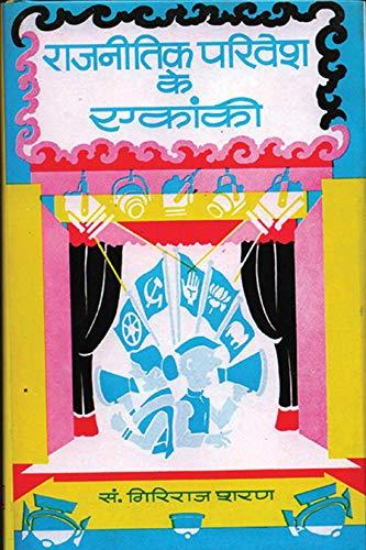 9788173152047 - GIRIRAJ SHARAN AGRAWAL: RAJNEETIK PARIVESH KE EKANKI(Hindi) - पुस्तक