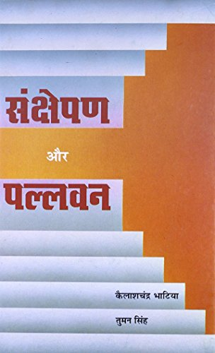 9788173152245 - K.C. BHATIA & TUMAN SINGH: SANKSHEPAN AUR PALLAVAN(Hindi) - पुस्तक