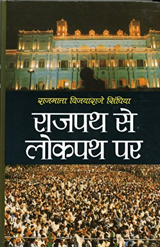 9788173152252 - RAJMATA VIJAYARAJA SCINDIA: RAJPATH SE LOKPATH PAR(Hindi) - पुस्तक