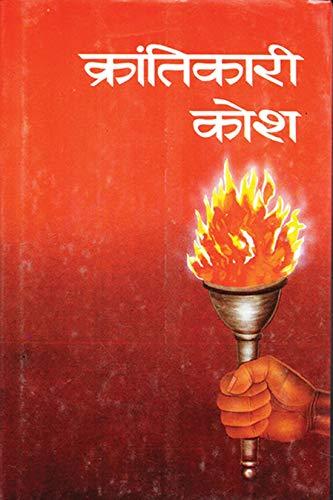 9788173152344 - SHRIKRISHNA SARAL: KRANTIKARI KOSH -III(Hindi) - पुस्तक