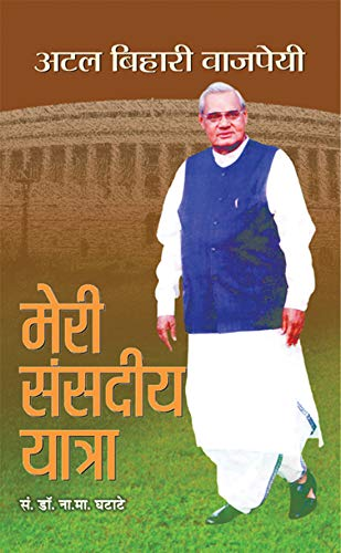 9788173152771 - ATAL BIHARI VAJPAYEE: MERI SANSADIYA YATRA - I(Hindi) - पुस्तक