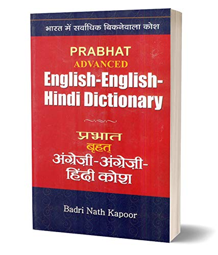 9788173152849 - Badrinath Kapoor: Advanced English-Hindi Dictionary: With English-Hindi Dictionary Of Synonyms - पुस्तक