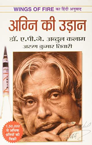 AGNI KI UDAAN(Hindi): A.P.J. ABDUL KALAM