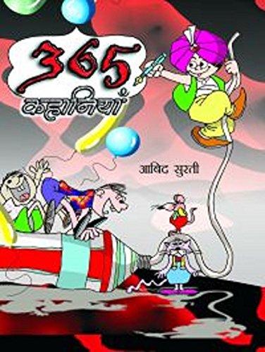 9788173153495: 365 kahaniyam (Hindi Edition)