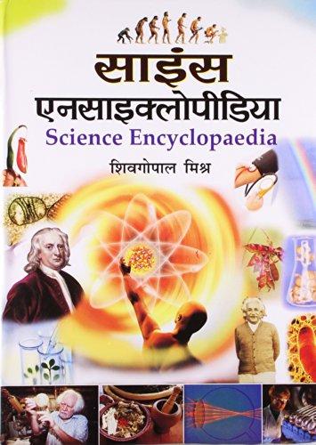 9788173154096: Science Encyclopaedia (Hindi Edition)