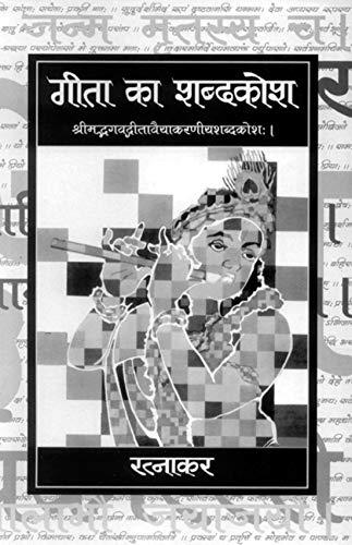 9788173154294 - DR. RATNAKAR NARALE: GEETA KA SHABADKOSH(Hindi) - पुस्तक
