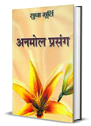 9788173154324 - SUDHA MURTY: ANMOL PRASANG(Hindi) - पुस्तक