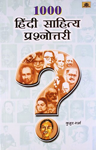 9788173154508 - KUMUD SHARMA: 1000 HINDI SAHITYA PRASHNOTTARI (Paperback)(Hindi) - पुस्तक