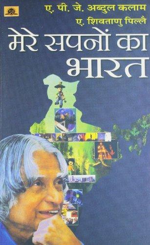 9788173154744: Mere Sapnon Ka Bharat