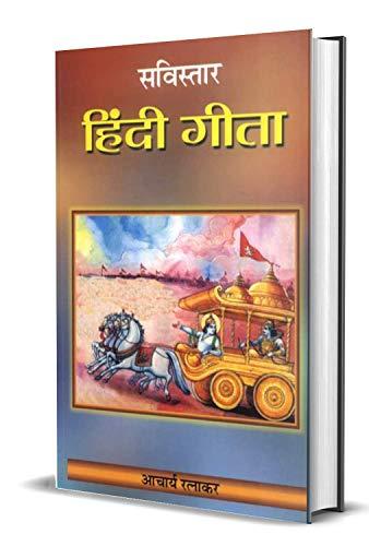 9788173154775 - ACHARYA RATNAKAR: SAVISTAR HINDI GITA - पुस्तक