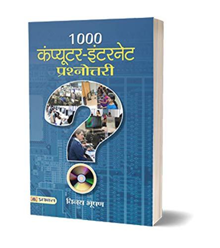 1000 COMPUTER-INTERNET PRASHNOTTARI (Paperback)(Hindi): VINOY BHUSHAN