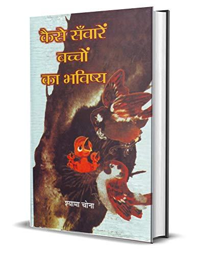9788173154959 - SHYAMA CHONA: KAISE SANWAREN BACHCHON KA BHAVISHYA(Hindi) - पुस्तक
