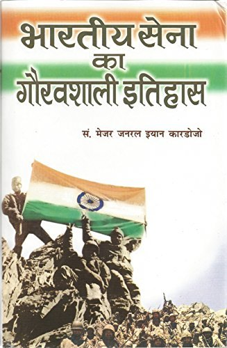 Bhartiya Sena Ka Gauravshali Itihas: Ed. Maj Gen