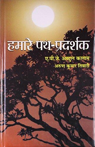 9788173155574: Hamare Path Pradarshak