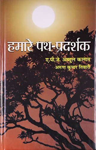 Hamare Path Pradarshak(hindi) HAMARE PATH PRADARSHAK(Hindi), A P J ABDUL KALAM, New, 9788173155574 Printed Pages:174