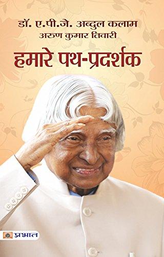 9788173155642: Hamare Path Pradashak