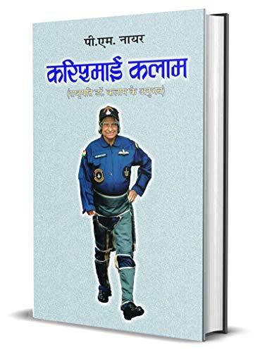 Karishmai Kalam (Hindi Edition): Singh, Lt. Cdr.