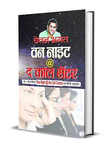 9788173156250: One Night @ The Call Centre (Hindi)