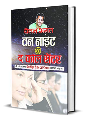 9788173156274: One Night @ The Call Centre (Hindi Edition)