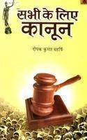 SABHI KE LIYE KANOON (Paperback)(Hindi): DEEPAK KUMAR MAHARSHI