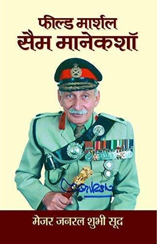 FIELD MARSHAL SAM MANEKSHAW(Hindi): MAJ GEN SHUBHI