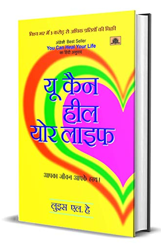 9788173157394: You Can Heal Your Life (hindi)