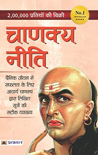 9788173157646: Chanakya Neeti