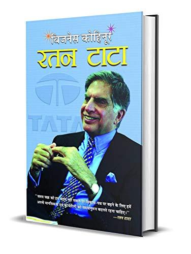 9788173158148: BUSINESS KOHINOOR : RATAN TATA (Hindi Edition)