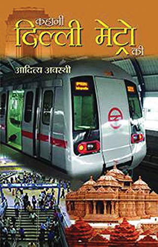 KAHANI DELHI METRO KI(Hindi): ADITYA AWASTHI