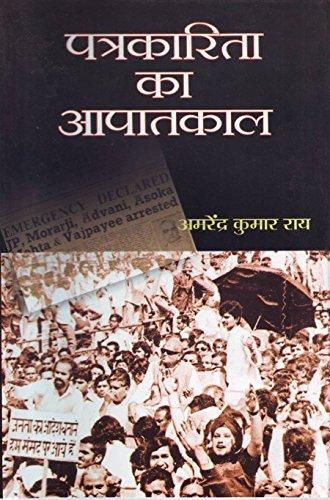 Patrakarita Ka Aapaatkaal: Amarendra Kumar Rai