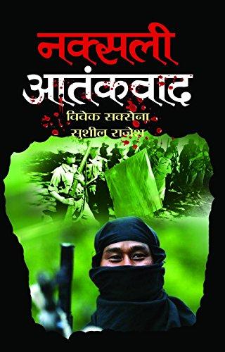 9788173158902: Naksali Aatankwad (Hindi Edition)