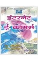 9788173174155: Internet & E-Commerce 2Nd Rev.Ed.