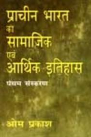 Prachin Bharat Ka Itihas, Sixth Edition: Om Prakash