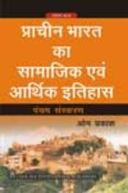 Prachin Bharat Ka Samajik Avam Arthik Itihas,: Om Prakash