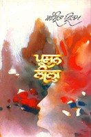 9788173290534: Prashana lila