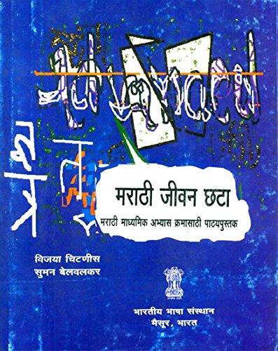 9788173420887: : Textbook for Practising (Marathi)