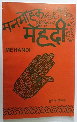 Manmohak Mehandi (in Hindi): Sunita Mittal